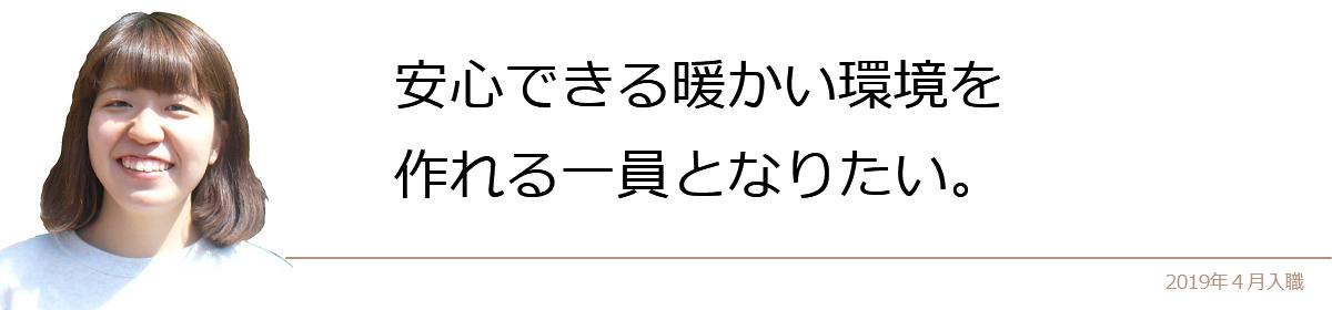 高井田苑の利用者さんと出会えてよかった